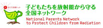 民間團體「守護孩子遠離放射能福島Network」官網