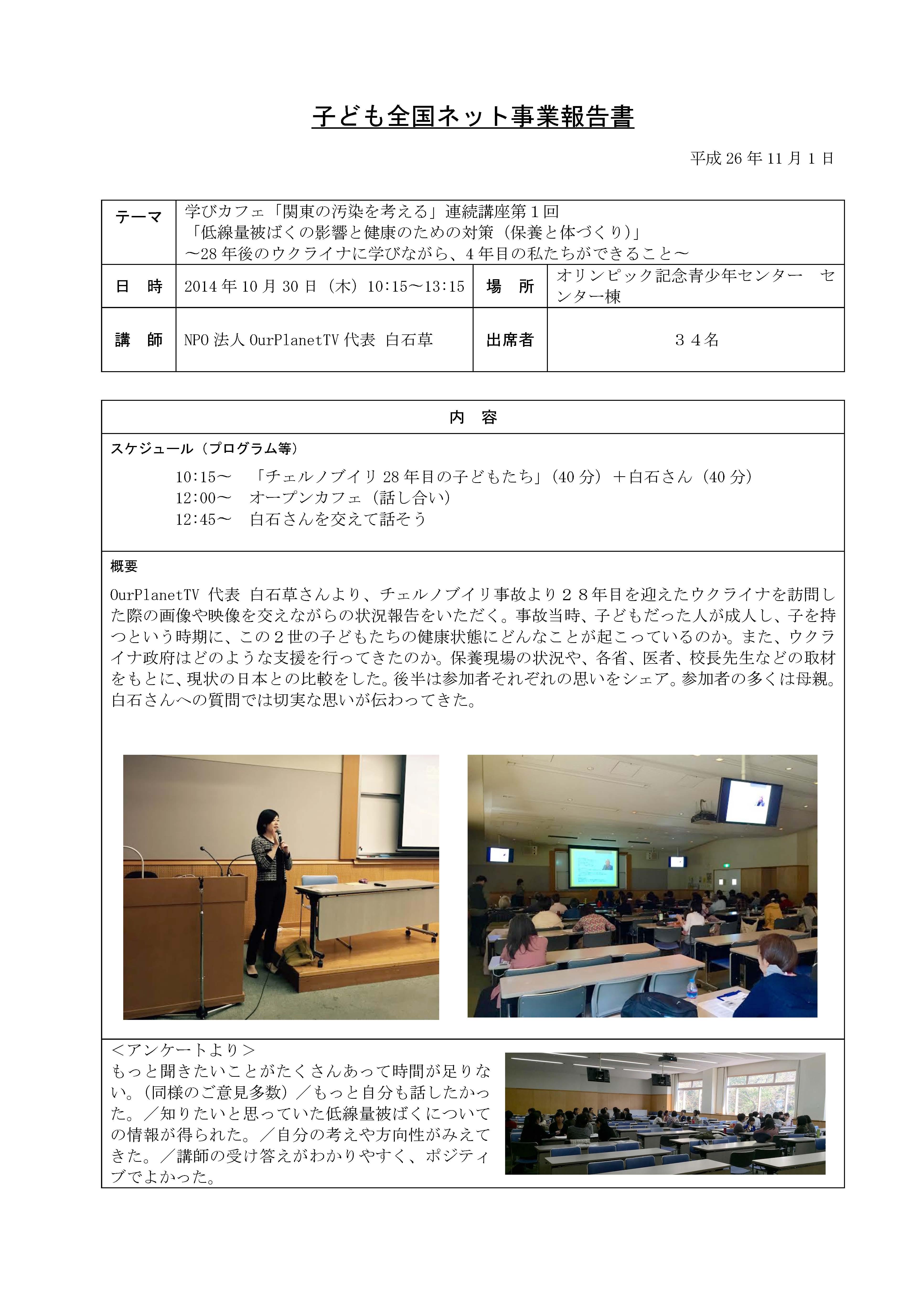 学びカフェ1_報告書