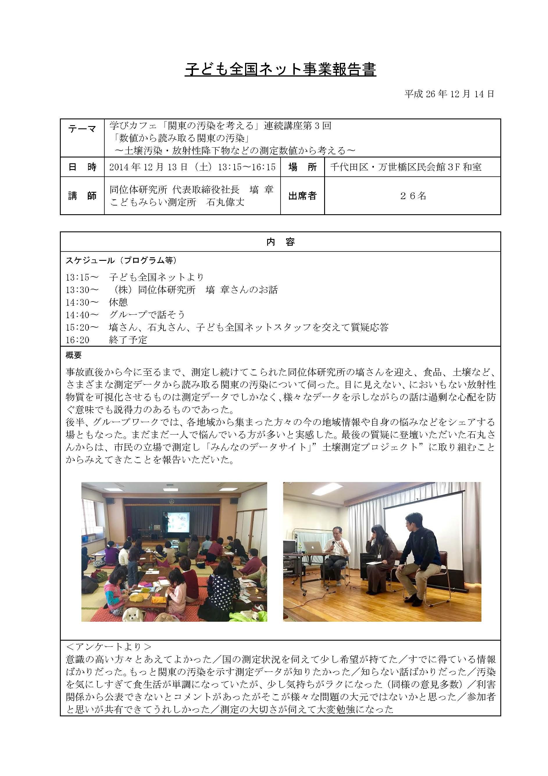 学びカフェ3_報告書