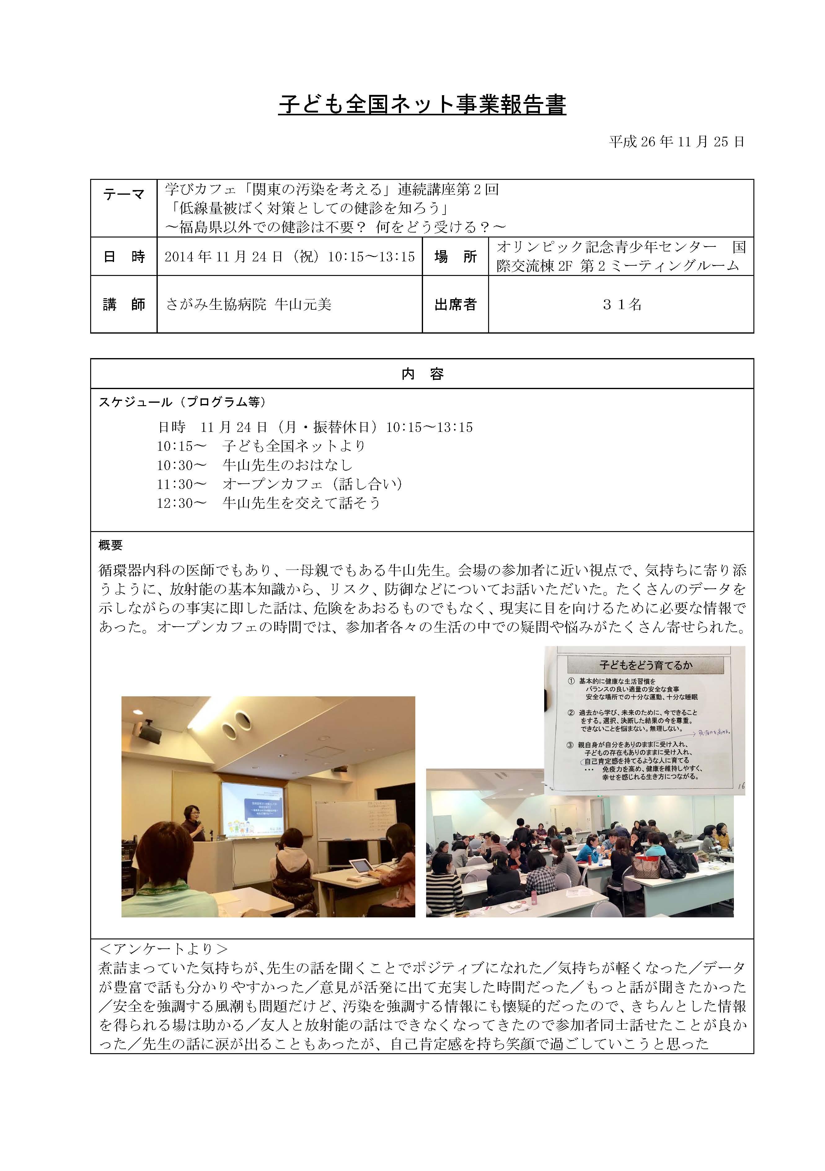 学びカフェ2_報告書