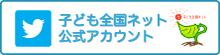 twitter zenkoku