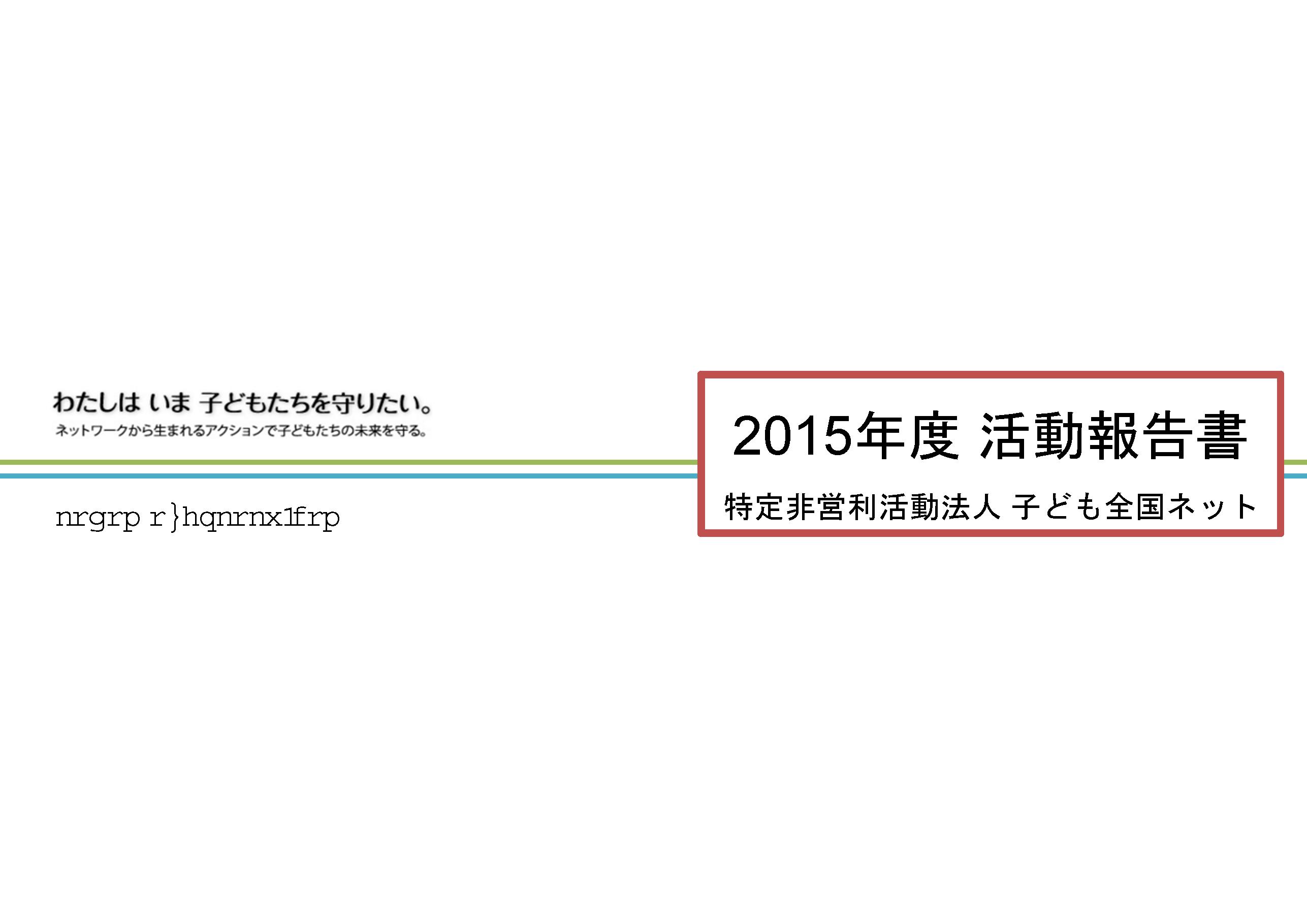 2015年度活動報告(子ども全国ネット)_ページ_1
